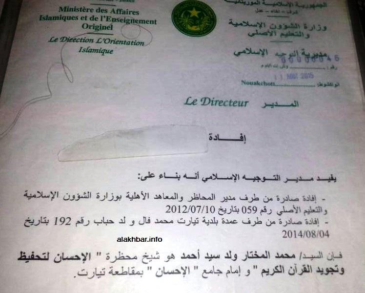 إفادة اعتماد الإمامولد سيد أحمد لدى مصالح وزارة الشؤون الإسلامية والتعليم الأصلي