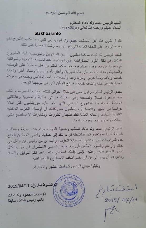 نص استقالة نائب رئيس حزب تكتل القوى الديمقراطية محمد محمود ولد أمات