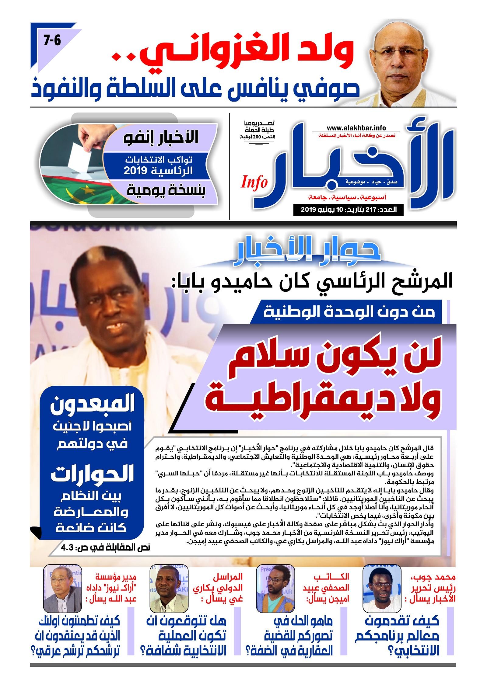 الصفحة الأولى من العدد الجديد من صحيفة الأخبار إنفو