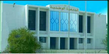 مبنى الجمعية الوطنية في نواكشوط