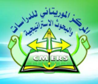 ورقة من إعداد المركز الموريتاني للدراسات والبحوث الإستراتيجية