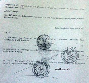توقيعات الأطراف الموقعة على الاتفاق الالتفافي بالعودة لذات الصفقة التي قررت اللجنة الوزارية إلغاءها (الأخبار)