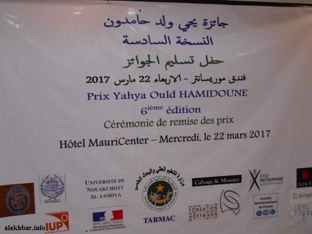 الثانوية العسكرية بنواكشوط تتصدر مسابقة يحيى ولد حامدون