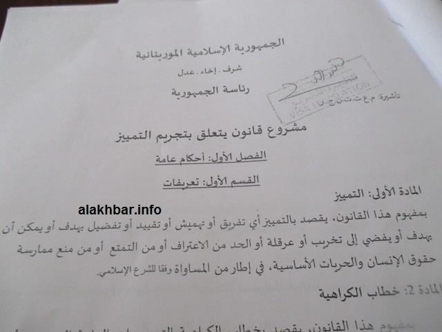 الصفحة الأولى من مشروع القانون الجديد