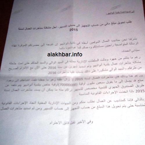 جانب من الرسالة التي بعث بها مناديب عمال بلدية نواذيبو إلى العمدة / تصوير الاخبار