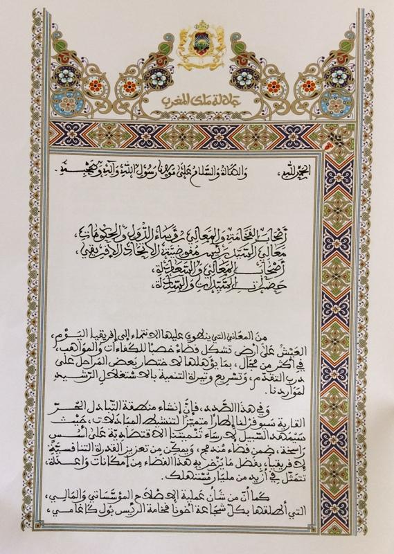 واجهة الصفحة الأولى من رسالة العاهل المغربي إلى قمة الاتحاد الإفريقي الـ 31 بنواكشوط ـ (الأخبار)