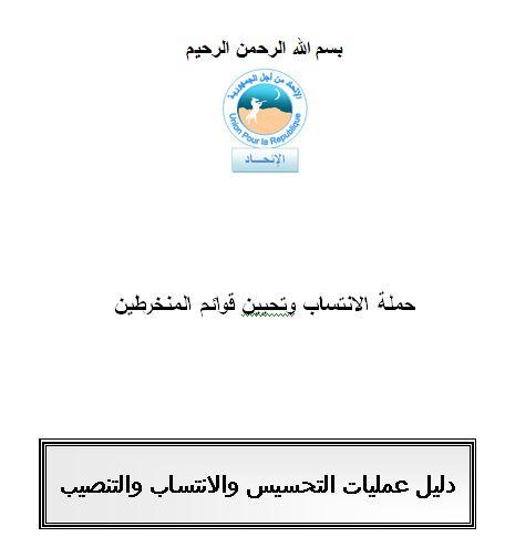 الصفحة الأولى من دليل حملة انتساب الحزب الحاكم