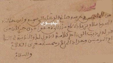 """يعقوب """"اليحيوي"""" بن محمد موسى"""