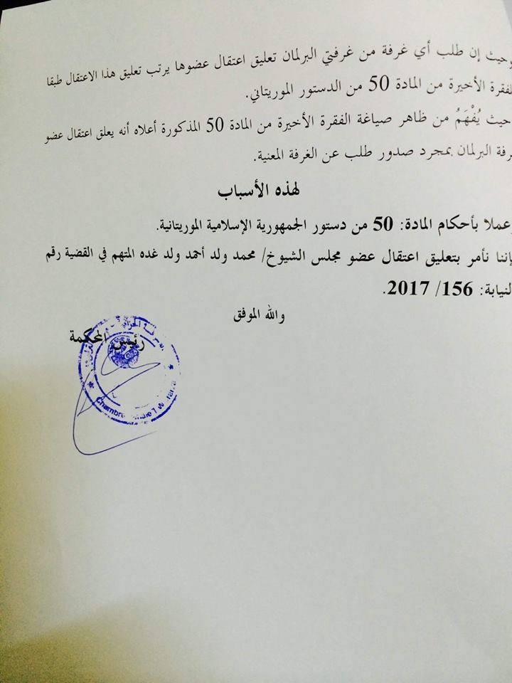 الصفحة الثانية والأخيرة من القرار (من صفحة المحامي ولد مولاي اعل)