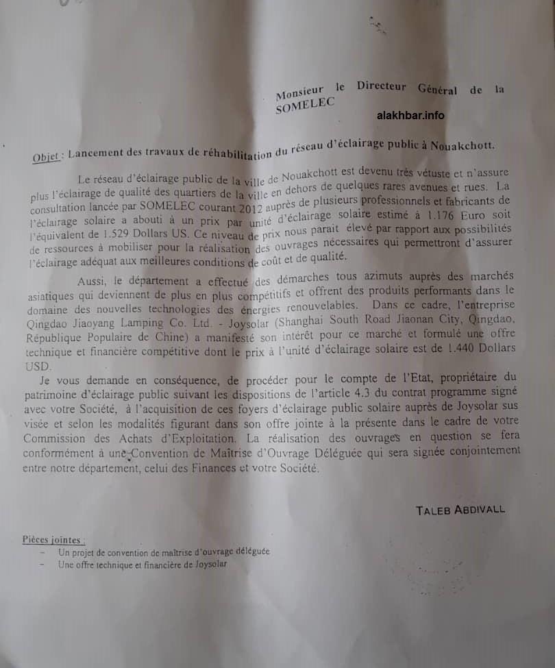 رسالة الموافقة على الصفقة بتاريخ 30 يناير 2013