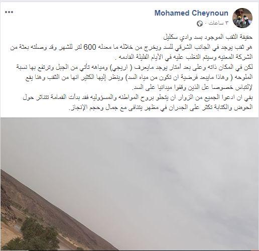 تدوينة عمدة بلدية عين أهل الطايع محمد ولد اعل ولد شينون