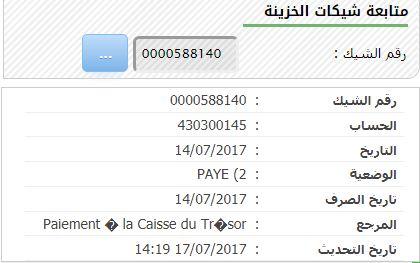 معلومات عن أحد الشيكات الممنوحة لممثل الوكالة الرسمية في الرئاسة