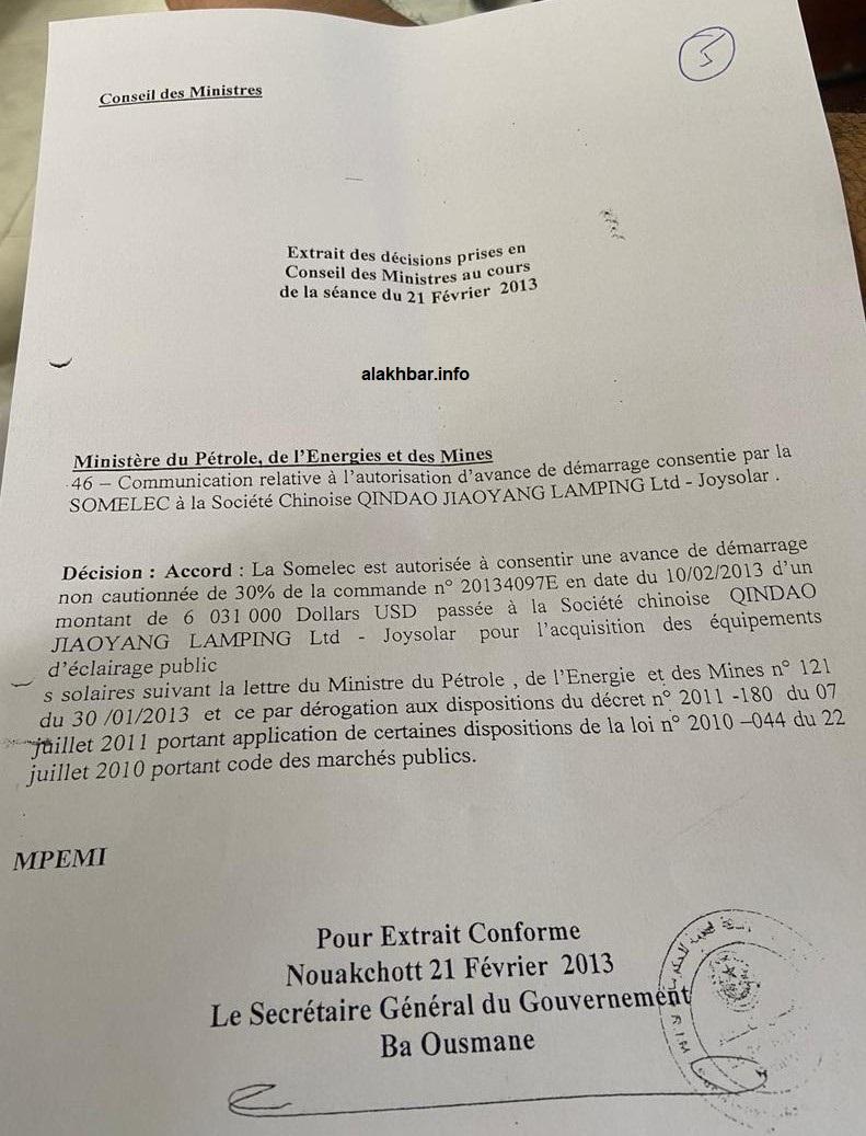 أقر مجلس الوزراء خلال اجتماعه دفع الكفالة استثناء من المرسوم والقانون المنظم لمجال الصفقات