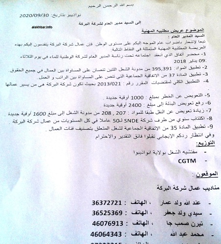 نص رسالة مناديب شركة البركة التي استعرضت العريضة المطلبية لهم/ الأخبار