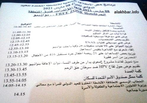 برنامج التظاهرة الحكومية التي يحضر إليها أمناء عامون ووزيرة المرأة وعشرات الشخصيات النسائية من موريتانيا/ الأخبار