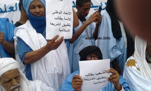 شعارات تم رفعها في الوقفة/  الأخبار