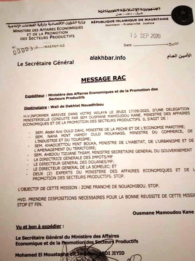 تضم الرسالة قائمة الوزراء والمديرين الذين سيصلون نواذيبو/ الأخبار