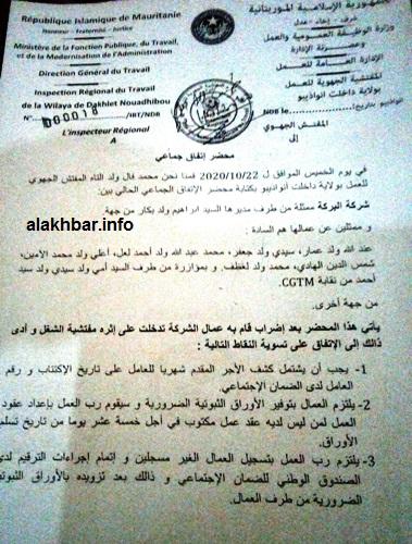 نص الإتفاق الذي تم ابرامه بعد 7 ساعات من المفاوضات بمباني مفتشية الشغل / الأخبار