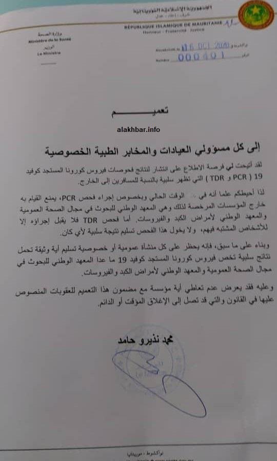 تعميم وزير الصحة الموجه للعيادات والمخابر الخاصة
