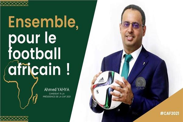مرشح موريتانيا لرئاسة الكاف ورئيس الاتحادية الموريتانية لكرة القدم أحمد ولد يحي