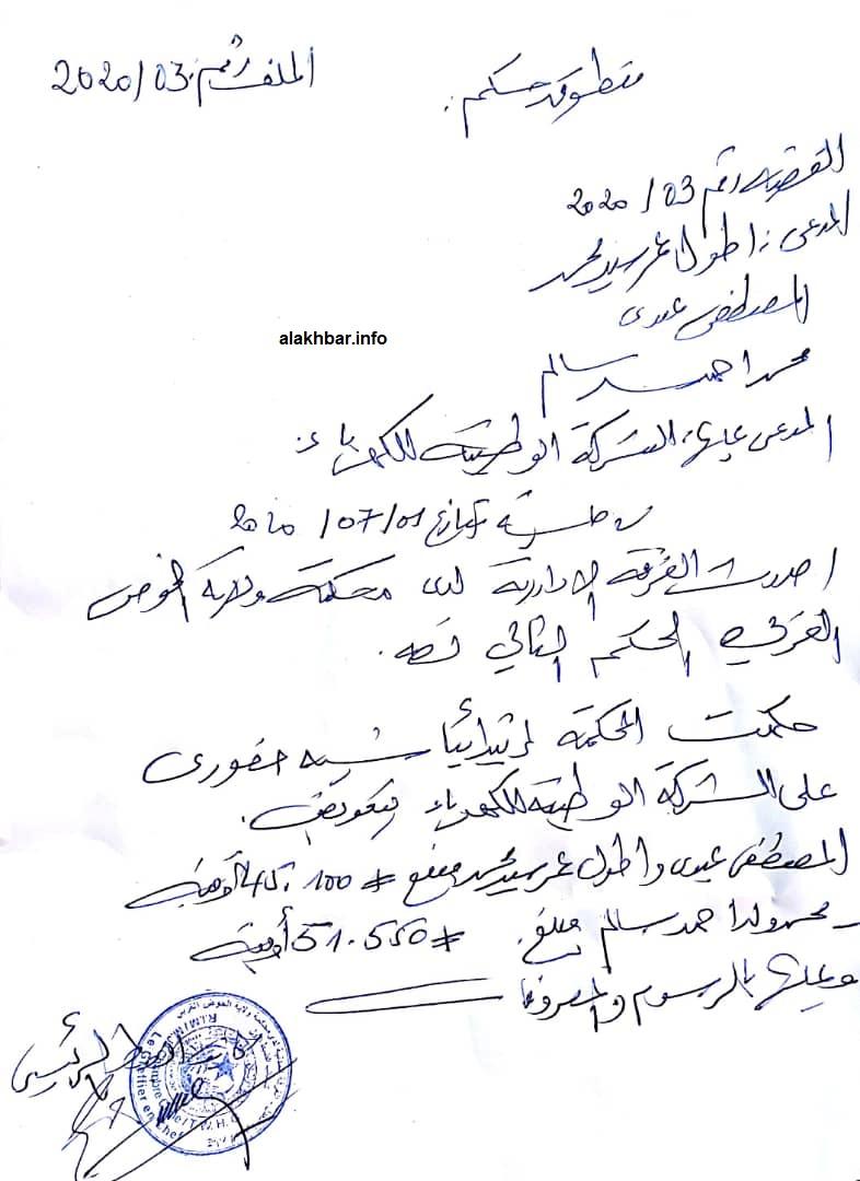 منطوق الحكم الصادر عن الغرفة الإدارية في محكمة العيون عاصمة ولاية الحوض الغربي