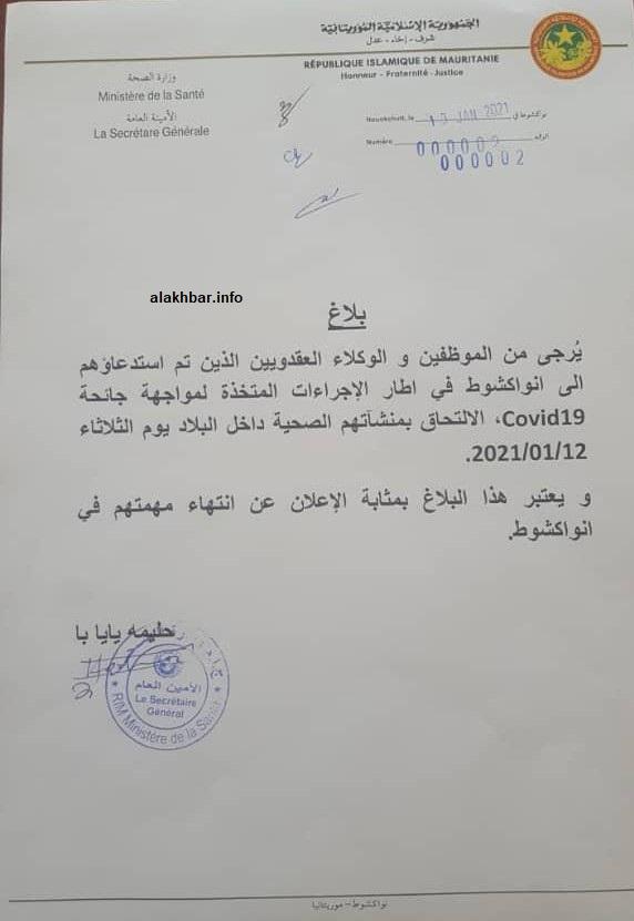 البلاغ الصادر عن وزارة الصحة