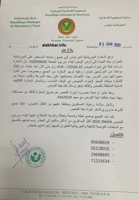 البلاغ الصادر عن السفارة الموريتانية في تونس