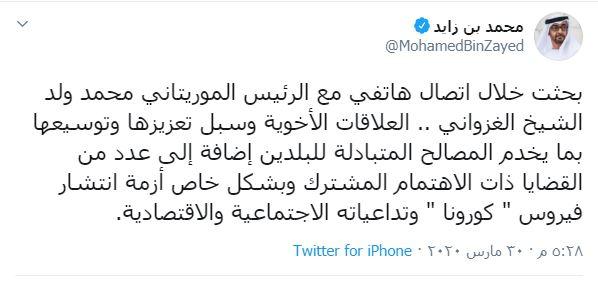 تغريدة محمد بن زايد عن مكالمته مع الرئيس محمد ولد الغزواني