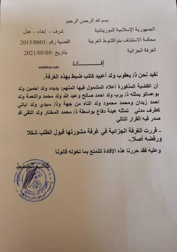 إفادة محكمة الاستئناف بولاية نواكشوط الغربية
