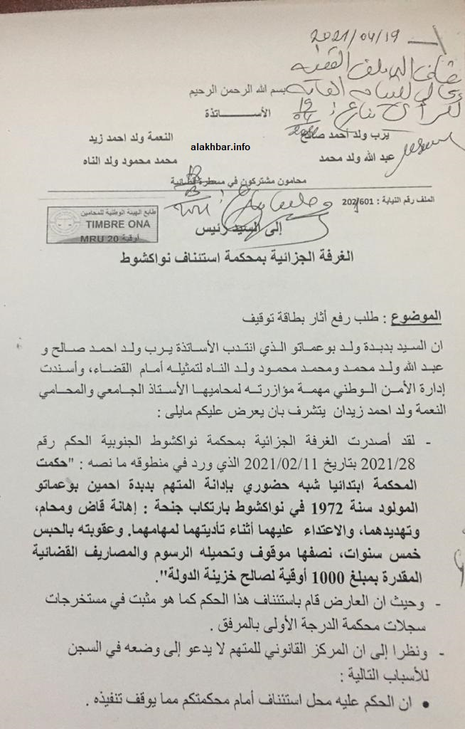 عريضة فريق الدفاع عن ضابط الشرطة بدبده ولد بوعماتو