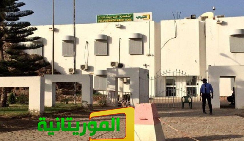 مبنى قناة الموريتانية (رسمية)