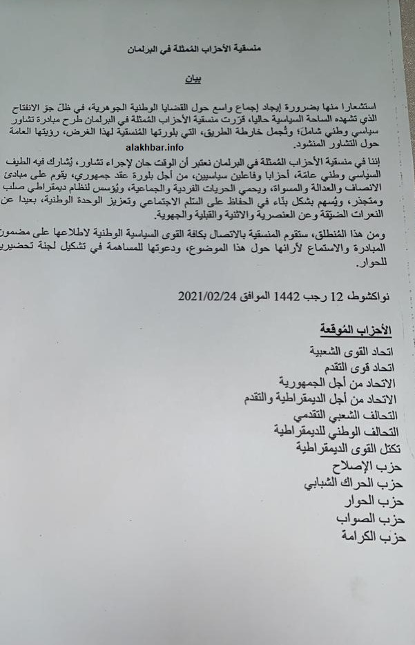 البيان الصادر في ختام اجتماع الأحزاب السياسية