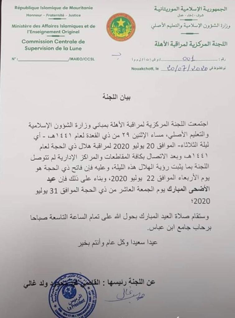 البيان الصادر عن اللجنة المركزية للأهلة
