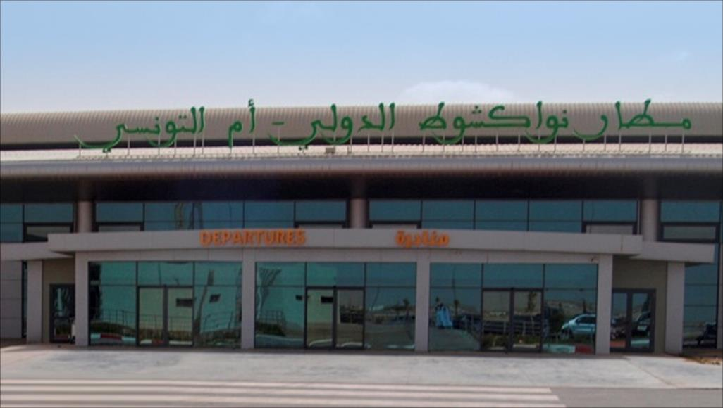 مطار نواكشوط الدولي - أم التونسي