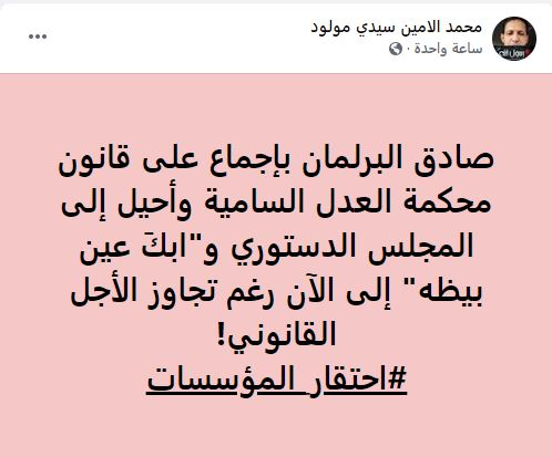 تدوينة النائب البرلماني محمد الأمين ولد سيدي مولود