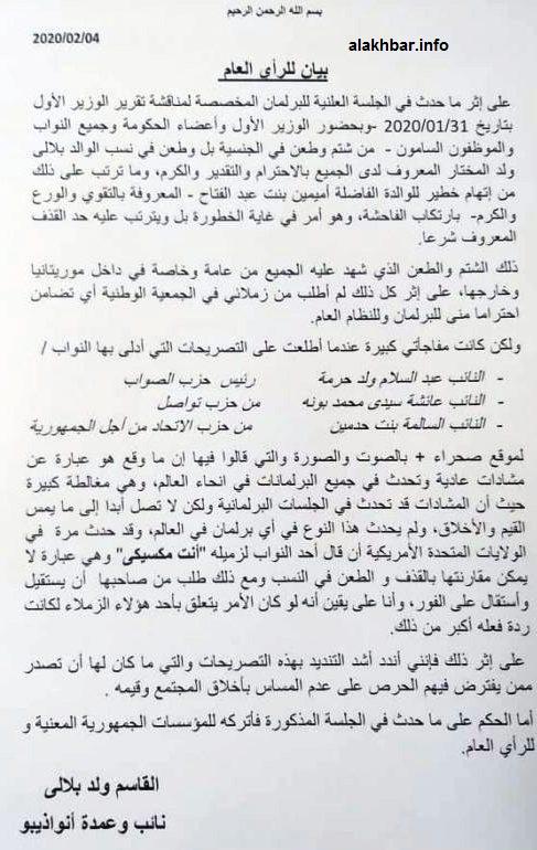 بيان النائب والعمدة القاسم بلالي/ الأخبار