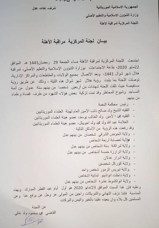 بيان لجنة الأهلة