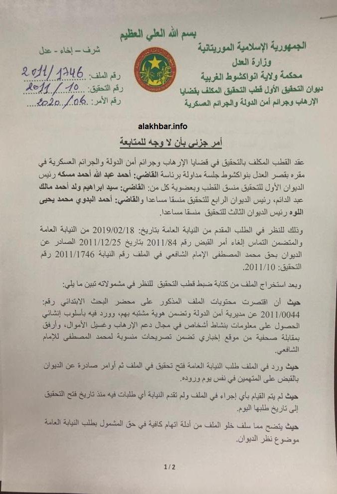 قرار قطب التحقيق في ملفات الإرهاب المستأنف من النيابة العامة