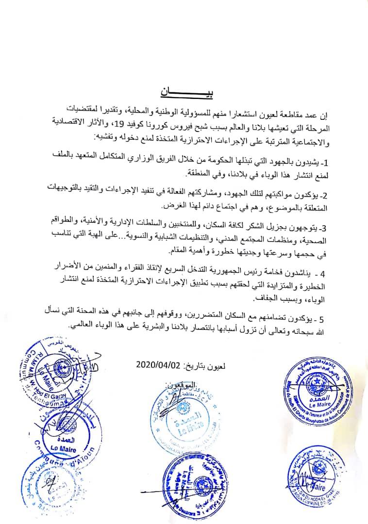 البيان المشترك بين عمد بلديات مقاطعة العيون عاصمة ولاية الحوض الغربي