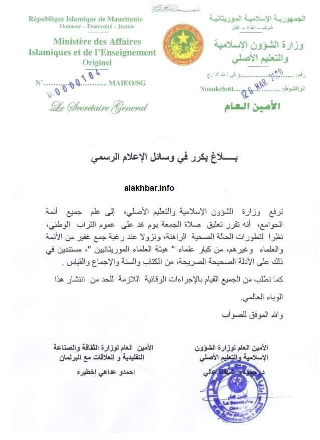 بلاغ وزارة الشؤون الإسلامية حول تعليق صلاة الجمعة غدا في عموم البلاد