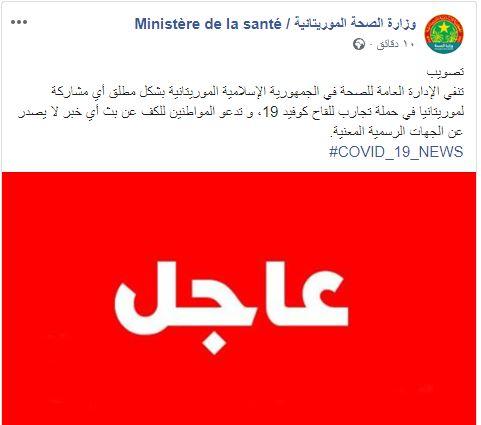 توضيح الإدارة العامة للصحة بوزارة الصحة الموريتانية