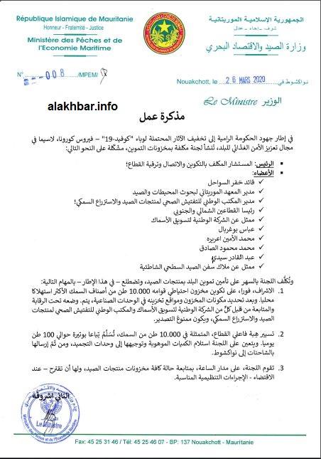 مذكرة العمل الصادرة الخميس عن وزير الصيد والاقتصاد البحري الناني ولد اشروقه