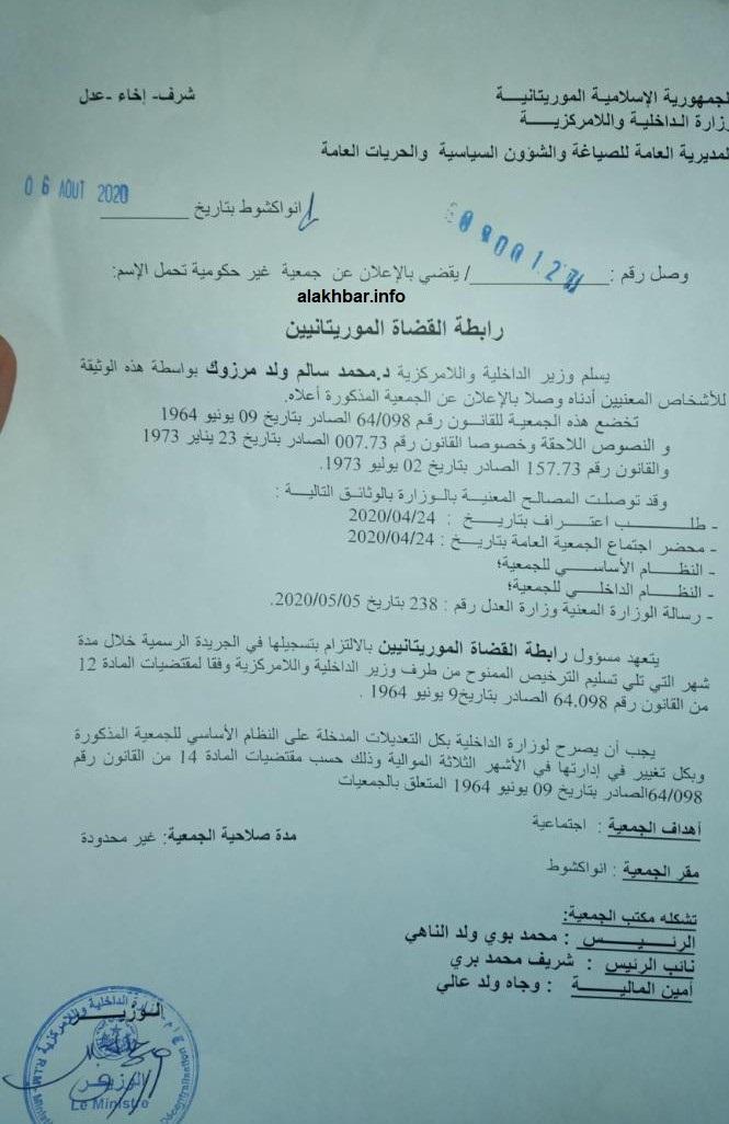 وصل ترخيص الرابطة الصادر عن وزارة الداخلية