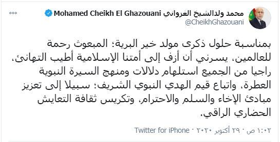 تغريدة الرئيس محمد ولد الغزواني اليوم بمناسبة ذكرى المولد النبوي الشريف