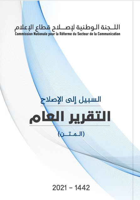 واجهة التقرير الذي تسلمه الرئيس محمد ولد الغزواني من أعضاء اللجنة يوم 02 فبراير الجاري
