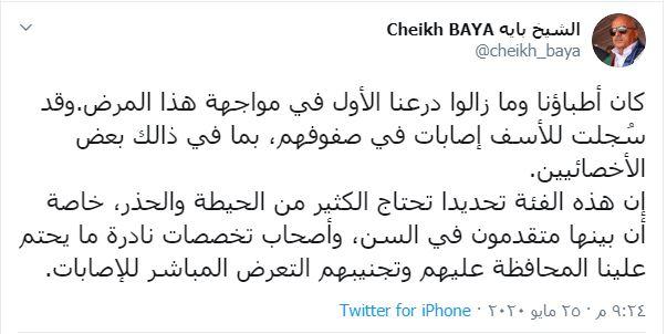 نص تغريدة رئيس البرلمان الموريتاني الشيخ ولد بايه