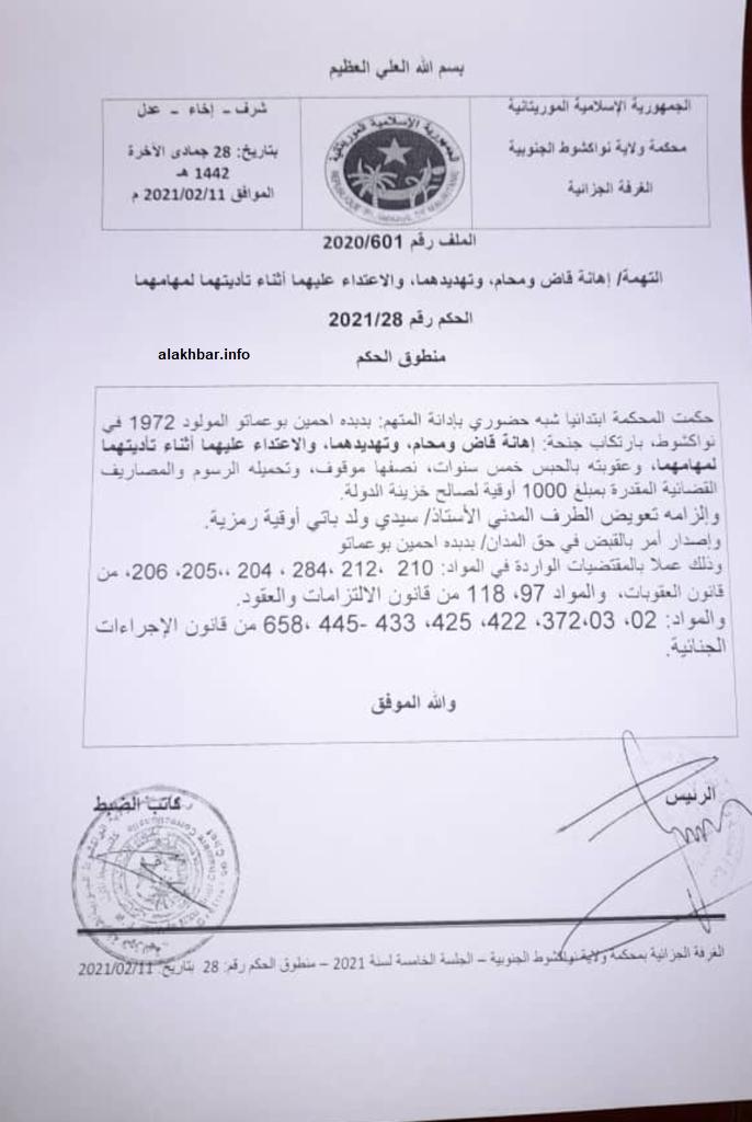 منطوق الحكم الصادر اليوم عن الغرفة الجزائية في محكمة نواكشوط الجنوبية