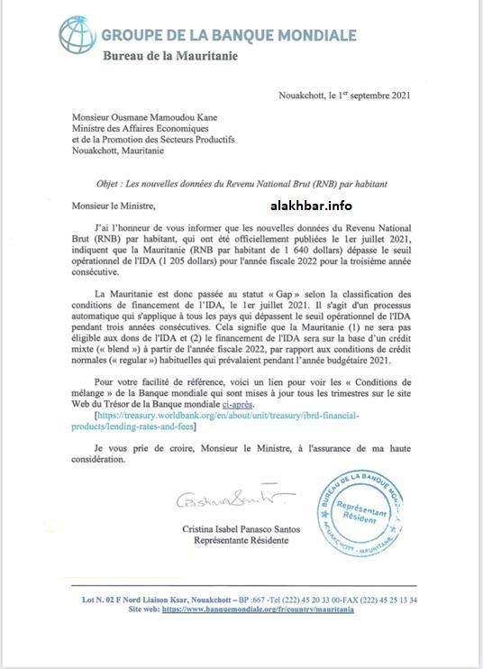 الحكومة لم ترد على رسالة البنك الدولي التي وصلت فاتح سبتمبر الجاري (الأخبار)