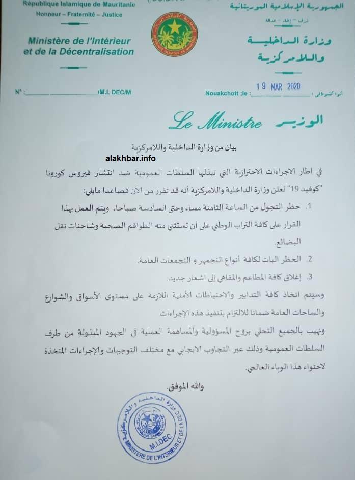 بيان وزارة الداخلية الموريتانية
