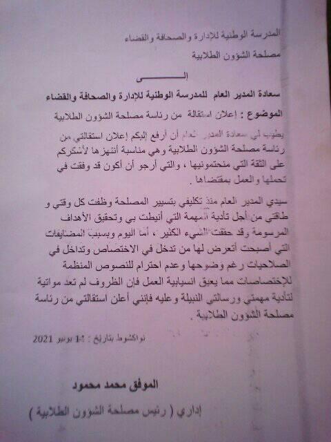رسالة الاستقالة كما نشرها ولد محمد محمود على صفحته في فيسبوك